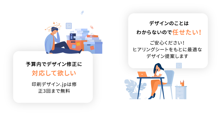 予算内でデザイン修正に対応して欲しい。鳥取印刷デザイン.comは修正3回まで無料。デザインのことはわからないので任せたい!ご安心ください!ヒアリングシートをもとに最適なデザイン提案します